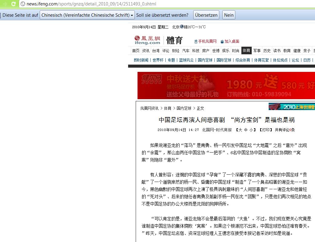 15-Die-neuen-Browser-Google-Chrome-6-Screenshot-Uebersetzungsfunktion-chinesisch-470.png